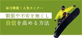 スポーツメンタルコーチ鈴木颯人,自信を高めるセミナー
