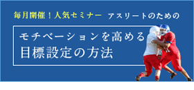 スポーツメンタルコーチ鈴木颯人,目標設定セミナー