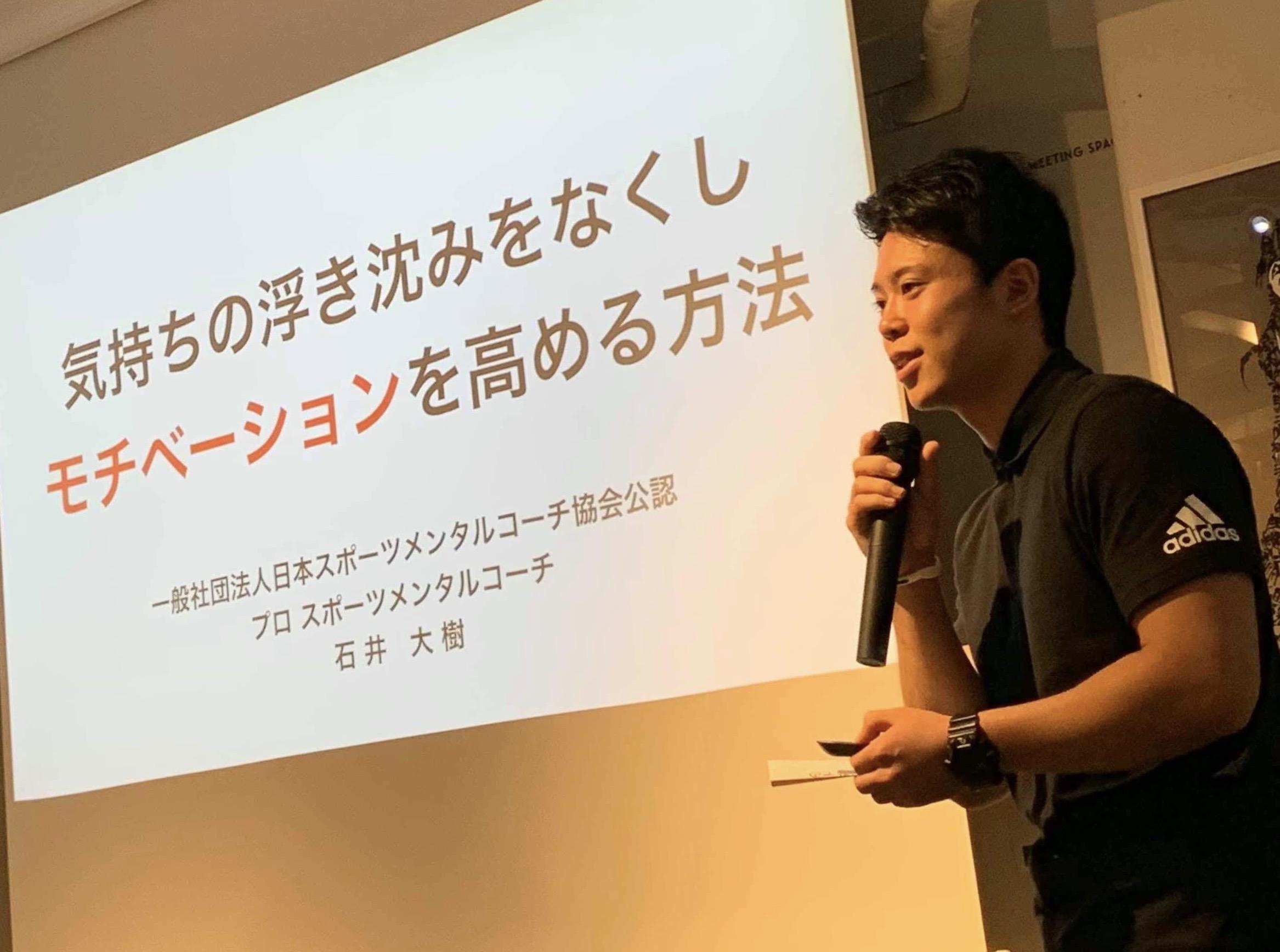 スポーツメンタルコーチ 石井